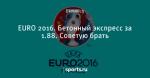 EURO 2016. Бетонный экспресс за 1.88. Советую брать