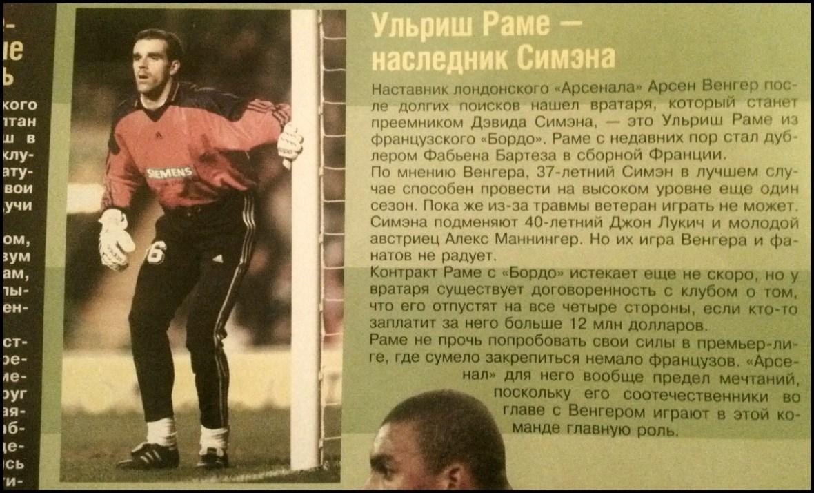 футбольный журнал перед чм 1998 г