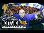 Ноггано - Ростов - Город, Ростов - Дон