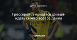 Гросскройцу придется дольше ждать своего возвращения - Боруссия Дортмунд - Блоги - Sports.ru