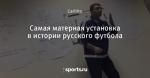 Самая матерная установка в истории русского футбола