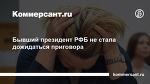 Бывший президент РФБ не стала дожидаться приговора