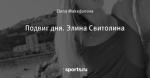 Подвиг дня. Элина Свитолина