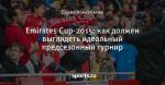 Emirates Cup-2015: как должен выглядеть идеальный предсезонный турнир