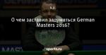 О чем заставил задуматься German Masters 2016?