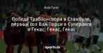Победа Трабзонспора в Стамбуле, первый гол Ван Перси в Суперлиге и Гекас, Гекас, Гекас