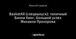 BasketAll (спецвыпуск): типичный Билли Кинг, большой успех Михаила Прохорова