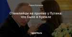 Олимпийцы на приеме у Путина: что было в Кремле