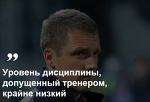7 самых идиотских отставок в истории российского чемпионата - This Sporting Life - Блоги - Sports.ru