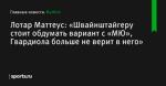 Лотар Маттеус: «Швайнштайгеру стоит обдумать вариант с «МЮ», Гвардиола больше не верит в него» - Футбол - Sports.ru