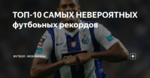 ТОП-10 САМЫХ НЕВЕРОЯТНЫХ футбоьных рекордов