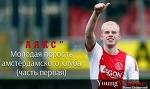 «Аякс». Молодая поросль амстердамского клуба (часть первая) - Young Warriors - Блоги - Sports.ru
