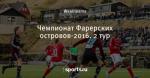 Чемпионат Фарерских островов-2016. 2 тур