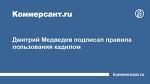 Дмитрий Медведев подписал правила пользования кадилом