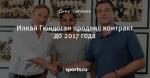Илкай Гюндоган продлил контракт до 2017 года - Боруссия Дортмунд - Блоги - Sports.ru