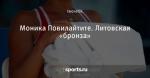 Моника Повилайтите. Литовская «бронза» - Девушка дня - Блоги - Sports.ru