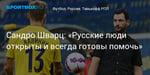 Футбол. Сандро Шварц: «Русские люди открыты и всегда готовы помочь»