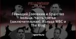 Геннадий Головкин и братство кольца. Часть третья (заключительная). Кольца WBC и The Ring