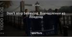 Don't stop believing. Впечатления из Лондона
