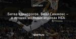 Битва единорогов. Билл Симмонс – о лучших молодых игроках НБА