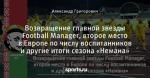 Возвращение главной звезды Football Manager, второе место в Европе по числу воспитанников и другие итоги сезона «Немана»