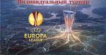 Оплата + набор участников в индивидуальный Fantasy турнир Лиги Европы