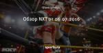 Обзор NXT от 06.07.2016