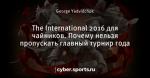 The International 2016 для чайников. Почему нельзя пропускать главный турнир года