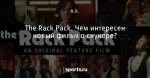 The Rack Pack. Чем интересен новый фильм о снукере?