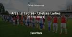 Arsenal Ladies - Chelsea Ladies (фото-пост)