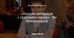 «Онлайн-интервью с гроссмейстером» - Ян Непомнящий