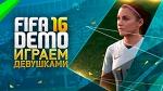 FIFA 16: ИГРАЕМ ДЕВУШКАМИ [ЧАСТЬ 3]