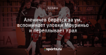 Аленичев берётся за ум, вспоминает уловки Моуриньо и переплывает Урал