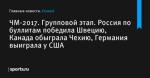 Россия по буллитам победила Швецию, Канада обыграла Чехию, Германия выиграла у США, ЧМ-2017, Групповой этап - Хоккей - Sports.ru