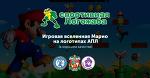 Игровая вселенная Марио на логотипах АПЛ