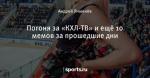Погоня за «КХЛ-ТВ» и ещё 10 мемов за прошедшие дни