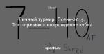 Личный турнир. Осень-2015. Пост-превью + возрождение кубка