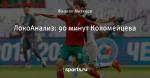 ЛокоАнализ: 90 минут Коломейцева