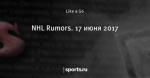 NHL Rumors. 17 июня 2017