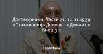 Договорняки. Часть 71. 12.11.1939 «Стахановец» Донецк - «Динамо» Киев 3:1