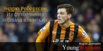 Эндрю Робертсон. Из футбольного подвала в пентхаус - Young Warriors - Блоги - Sports.ru