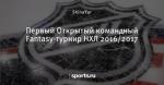 Первый Открытый командный Fantasy-турнир НХЛ 2016/2017