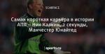 Самая короткая карьера в истории АПЛ – Ник Калкин, 2 секунды, Манчестер Юнайтед