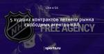 5 худших контрактов летнего рынка свободных агентов НХЛ