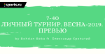 Личный турнир. Весна-2019. Превью первого матча 1/8 финала