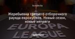 Жеребьевка третьего отборочного раунда еврокубков. Новый сезон, новые интриги