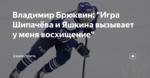"""Владимир Брюквин: """"Игра Шипачёва и Яшкина вызывает у меня восхищение"""""""