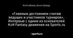«Главным достоянием считаю ведущих и участников турниров». Интервью с одним из основателей H2H Fantasy движения на Sports.ru