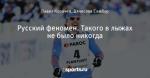 Русский феномен. Такого в лыжах не было никогда