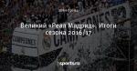 Великий «Реал Мадрид». Итоги сезона 2016/17